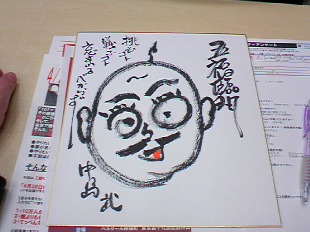 中島武氏の手書きの自画像