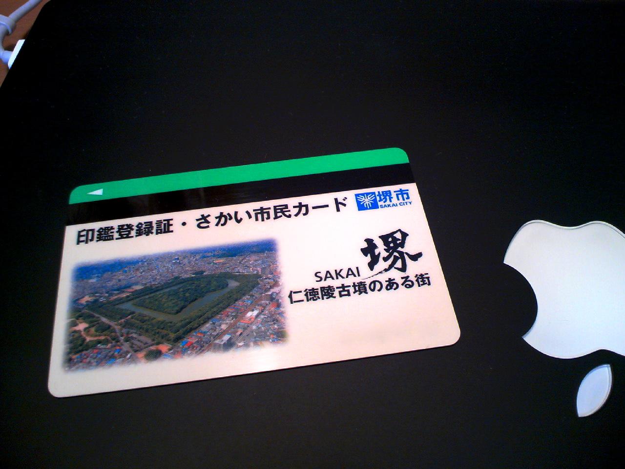 印鑑証明カード